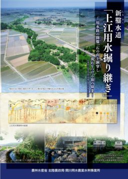【新鑿水道】上江用水掘り継ぎ(表紙画像)