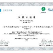 世界水遺産登録証(和訳)