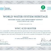 世界水遺産登録証