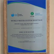 世界水遺産記念盾