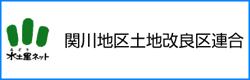関川地区土地改良区連合