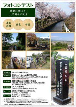上江用水フォトコンテスト