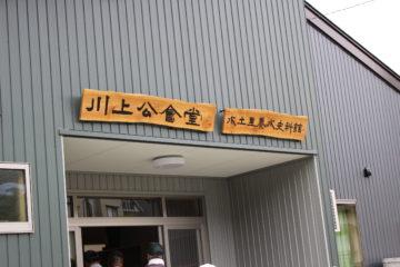 水土里養水資料館2