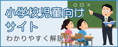 小学校児童向けサイト