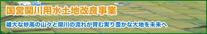 国営関川用水土地改良事業